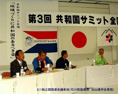 """Delegates from and heads of state from various Japanese micronations meet at the third summit talks to improve """"inter-micronational relations"""""""