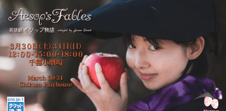 Aesops Fables Featured Image